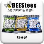 [����/Brand Fusion ������ǰ] BEESTEES (��뷮)